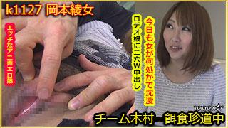 餌食牝 - 岡本綾女のパッケージ画像