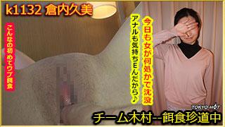餌食牝 - 倉内久美のパッケージ画像