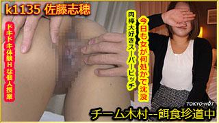 餌食牝 - 佐藤志穂のパッケージ画像