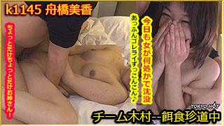 餌食牝 - 舟橋美香のパッケージ画像