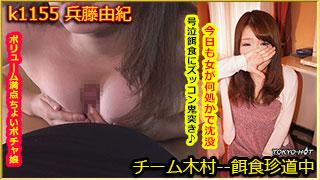 餌食牝 - 兵藤由紀のパッケージ画像