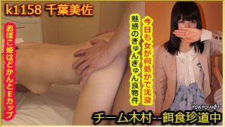 餌食牝 - 千葉美佐のパッケージ画像