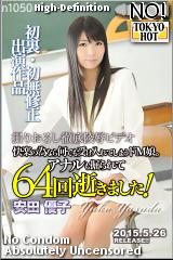 鬼逝 - 安田優子のパッケージ画像