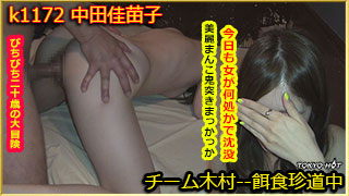 餌食牝 - 中田佳苗子のパッケージ画像