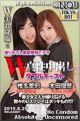 W姦 椎名愛莉/本田瑠奈のパッケージ画像