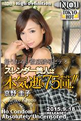 鬼逝 - 京野圭子のパッケージ画像