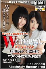 W姦 里見はるか/藤木美夏のパッケージ画像