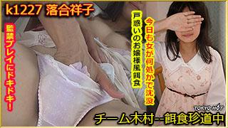 餌食牝 - 落合祥子のパッケージ画像