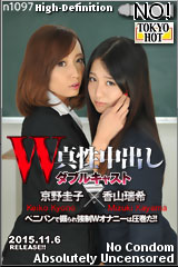 W姦 京野圭子/香山瑞希のパッケージ画像