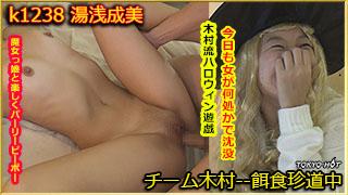 餌食牝 - 湯浅成美のパッケージ画像
