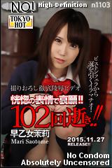 鬼逝 - 早乙女茉莉 : 早乙女茉莉 :【東京熱(Tokyo-Hot)】