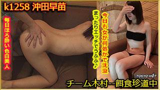 餌食牝 - 沖田早苗のパッケージ画像