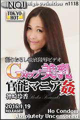 Gカップ美乳官能マニア姦 : 神崎玲香 :【東京熱(Tokyo-Hot)】