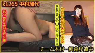 餌食牝 - 中村加代のパッケージ画像