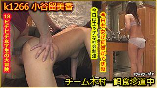 餌食牝 - 小谷留美香のパッケージ画像