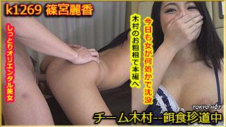 餌食牝 -- 篠宮麗香