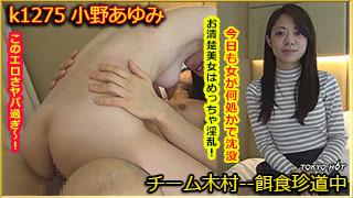 餌食牝 - 小野あゆみのパッケージ画像