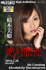 絶対服従 - 橋本美姫のパッケージ画像