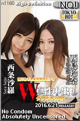 W姦 : 西条沙羅 西島玲奈 :【東京熱(Tokyo-Hot)】