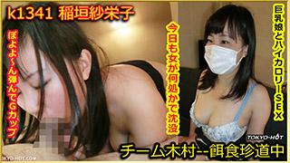 餌食牝 -- 稲垣紗栄子
