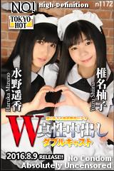 W姦 椎名柚子/水野遥香 椎名柚子