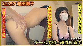餌食牝 -- 池田聡子