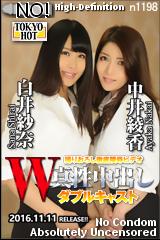 『W姦 白井紗奈/中井綾香』