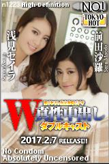 W姦 浅見セイラ/前田沙羅 - 前田沙羅 浅見セイラの画像