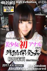 美少女初アナル残酷開発姦【前編】 - 桜井茉莉の画像