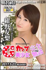 Gカップ美少女完全嬲姦【後編】 - 紺野友梨の画像