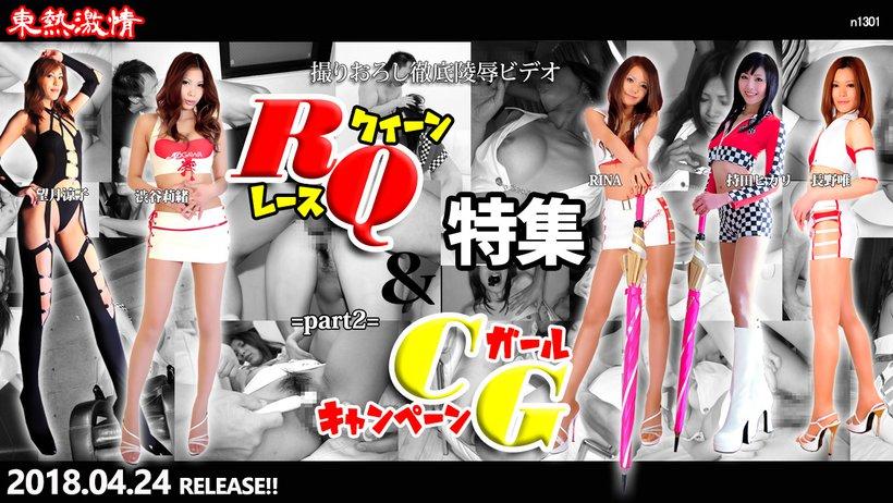 東熱激情 RQ&キャンギャル特集 part2 RINA 長野唯 持田ヒカリ 渋谷莉緒 望月涼子