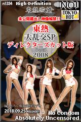大乱交SP2008ディレィクターズカット版 part3