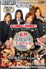 大乱交SP2009ディレィクターズカット版 part1