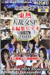 大乱交SP2010 =未編集ビデオ= 特別編