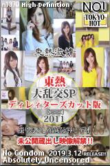 大乱交SP2011ディレィターズカット版 part1