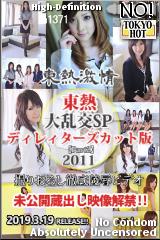 大乱交SP20011ディレィターズカット版 part2