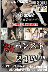 東熱激情 密着パンスト24時!特集 part4