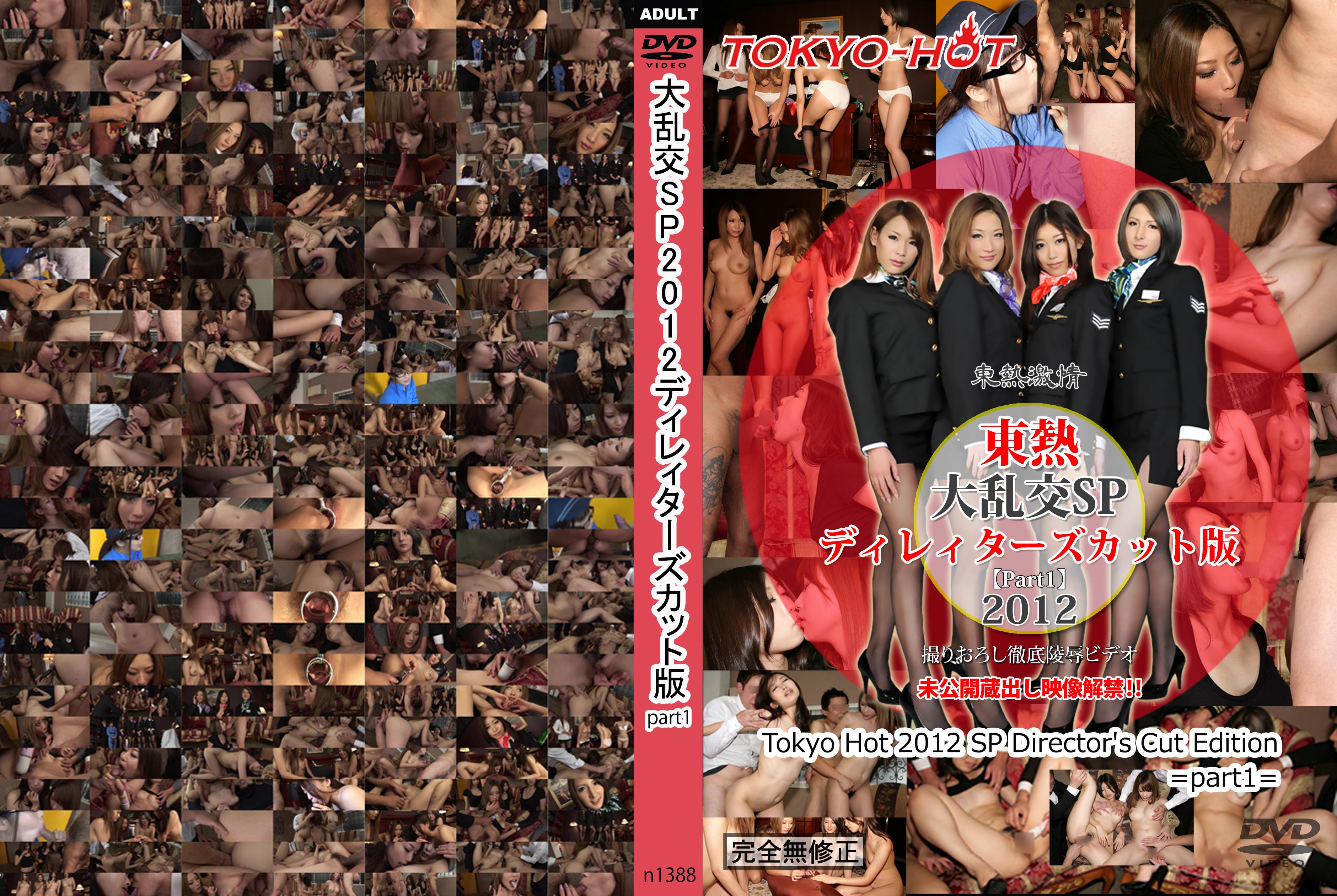 大乱交SP2012ディレィターズカット版 part1