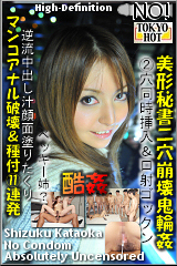 Love Juice Gush - Shizuku Kataoka