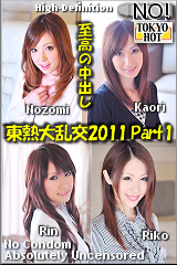 東熱大乱交2011 Part1