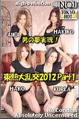 東熱大乱交2012 Part1