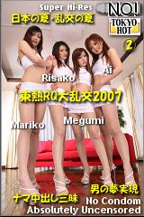 東熱RQ大乱交2007 Part2