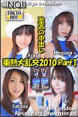 東熱大乱交2010 Part1【東京熱(Tokyo-Hot)】篠めぐみ, 碧しの