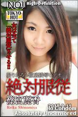 絶対服従 - 篠宮麗香