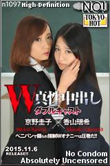 W姦 京野圭子/香山瑞希