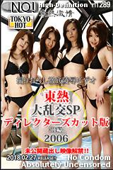 大乱交SP2006ディレクターズカット版【後編】