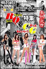 東熱激情 RQ&キャンギャル特集 part2