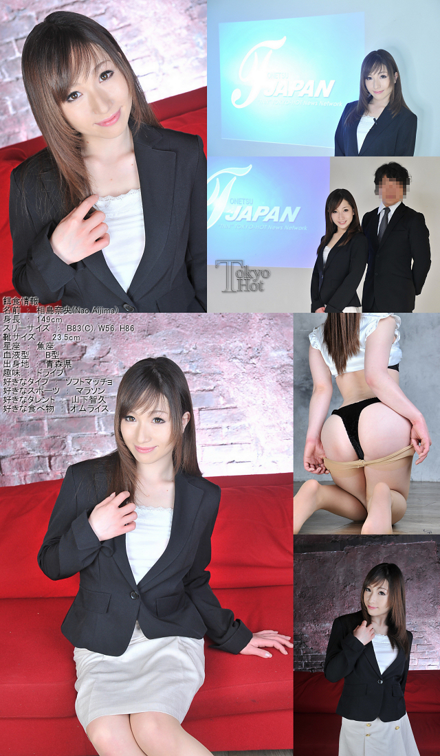 Watch Incontinence Caster - Nao Aijima