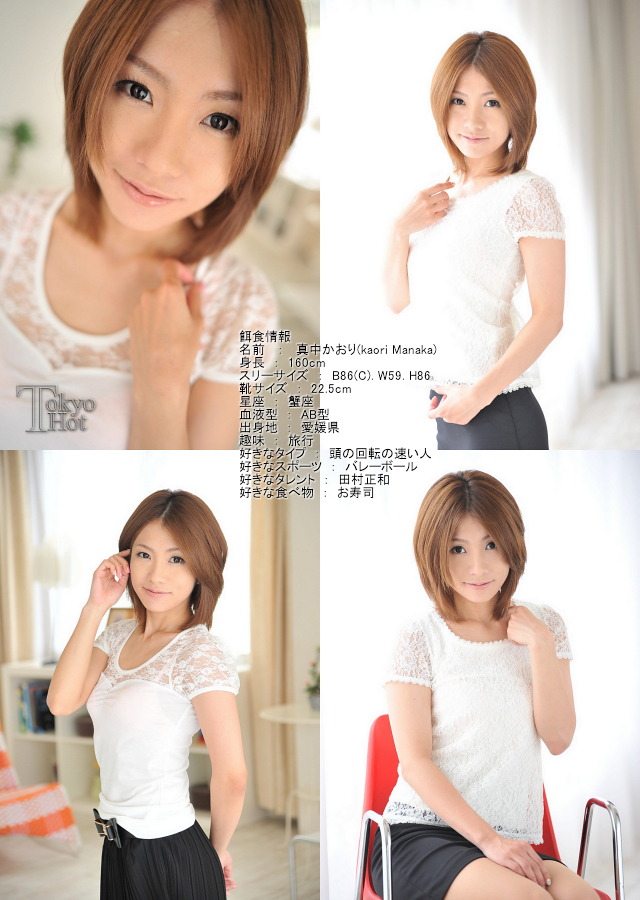 Watch Tokyo Hot n0761 - Kaori Manaka