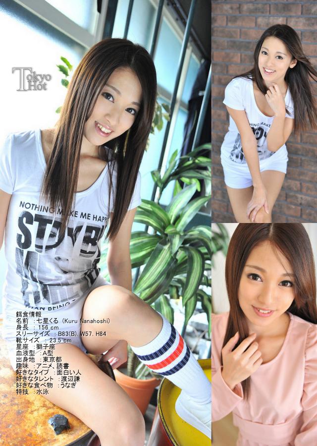 Watch Tokyo Hot n0903 - Kuru Nanahoshi
